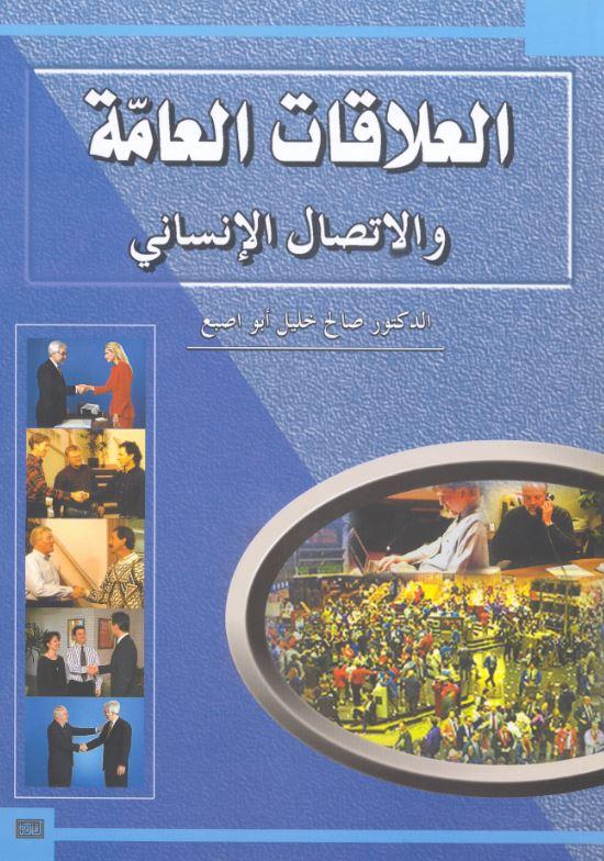 تحميل كتاب العلاقات العامة والإتصال الإنساني pdf
